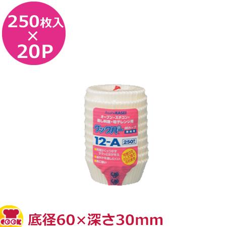 旭化成 クックパー紙カップ 12-A 250枚入×20P(送料無料、代引不可)
