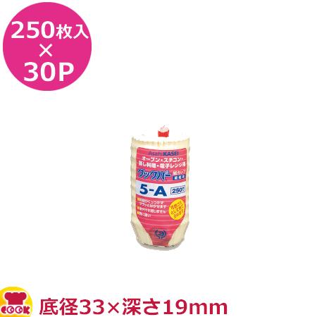 旭化成 クックパー紙カップ 5-A 250枚入×30P(送料無料、代引不可)