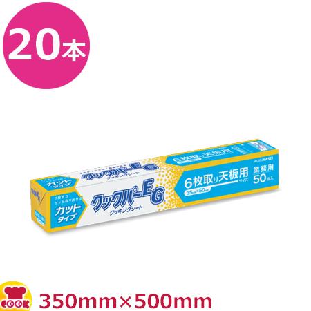 旭化成 クックパーEG カットタイプ 6枚取り天板用20本(送料無料、代引不可)
