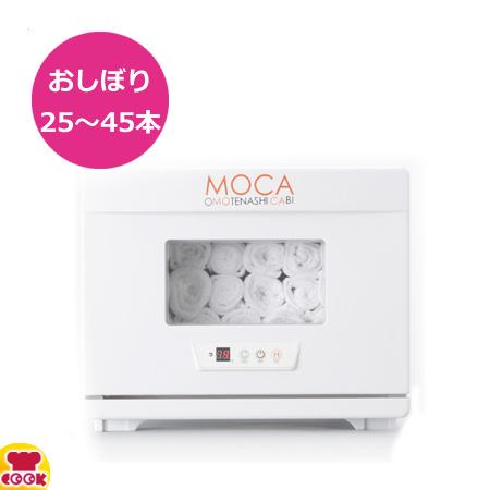 アステップ 温冷庫 MOCA CHC-8F W310×D360×H250(送料無料、代引不可)