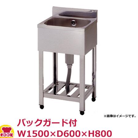 東製作所 一槽シンク HP1-1500 バックガード付 W1500×D600×H800(送料無料、代引不可)