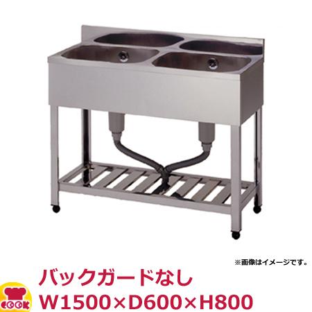 東製作所 二槽シンク HPC2-1500 バックガードなし W1500×D600×H800(送料無料、代引不可)