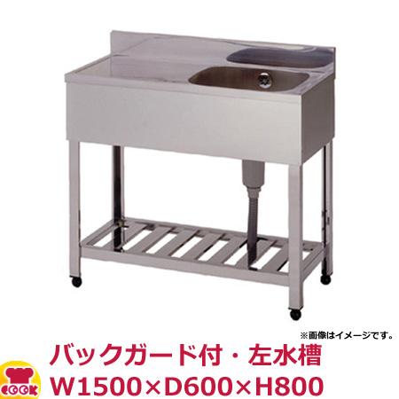 東 一槽水切シンク HPM1-1500L BG付 左水槽 W1500 D600 H800(送料無料、代引不可)