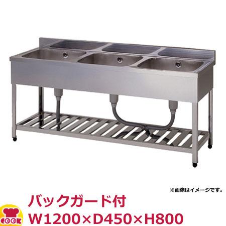 東製作所 三槽シンク KP3-1200 バックガード付 W1200×D450×H800(送料無料、代引不可)