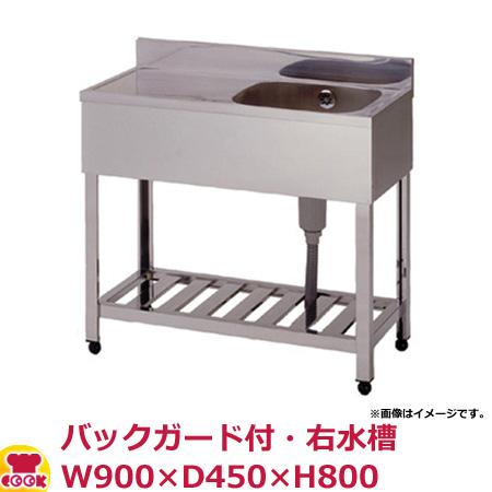 東製作所 一槽水切シンク KPM1-900R バックガード付 右水槽 W900×D450×H800(送料無料、代引不可)
