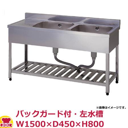 東製作所 二槽水切シンク KPM2-1500L バックガード付 左水槽 W1500×D450×H800(送料無料、代引不可)