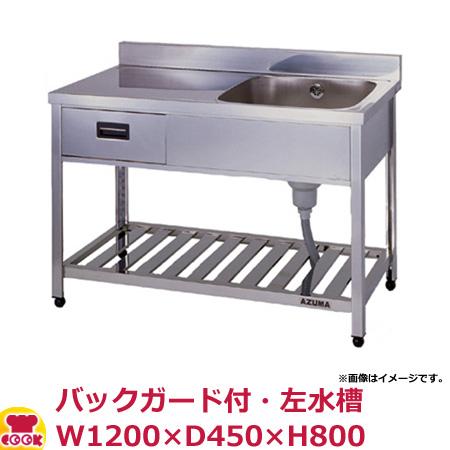 東 引出付一槽水切シンク KPOM1-1200L BG付 左水槽 W1200 D450 H800(送料無料、代引不可)