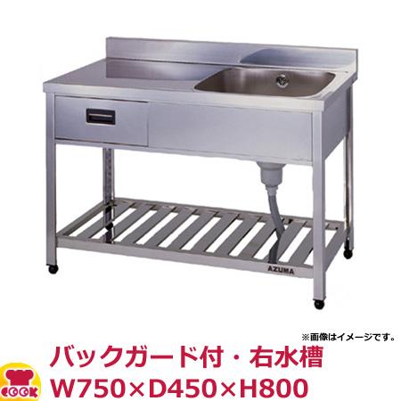 東 引出付一槽水切シンク KPOM1-750R BG付 右水槽 W750 D450 H800(送料無料、代引不可)