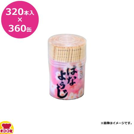 ビーワイピー 爪楊枝 ポリ缶詰 はなようじ(約320本入) 360缶(30缶×12箱)(送料無料 代引不可)