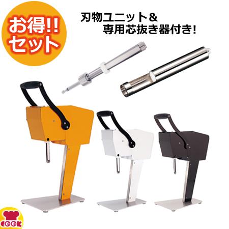 果汁搾り機 カジュッタ CJT3-04 本体・専用芯抜き器・交換用刃物ユニットセット(送料無料、代引OK)