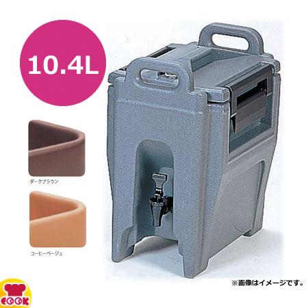 キャンブロ ウルトラカムティナー UC250 10.4L(送料無料、代引不可)