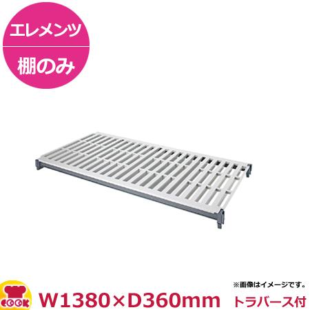 キャンブロ カムシェルビング(エレメンツ)固定式 ベンチ型 シェルフキット 1380×360mm(送料無料 代引不可)