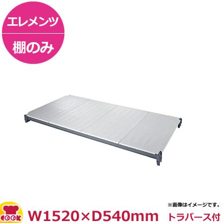 キャンブロ カムシェルビング(エレメンツ)固定式 ソリッド型 シェルフキット 1520×540mm(送料無料 代引不可)