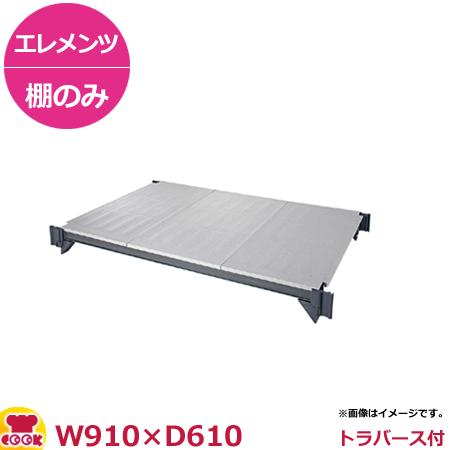 キャンブロ カムシェルビング(エレメンツ)可動式 ソリッド型 シェルフキット 910×610mm(送料無料 代引不可)