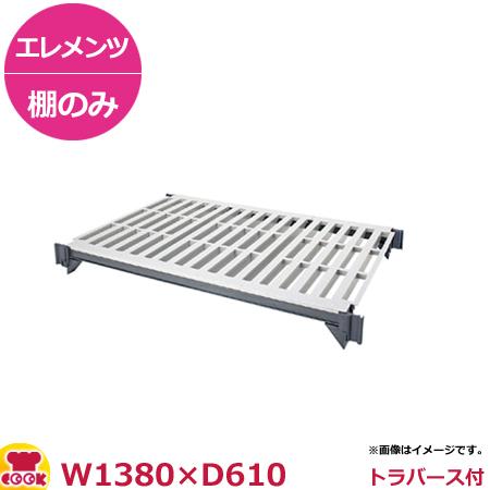 キャンブロ カムシェルビング(エレメンツ)可動式 ベンチ型 シェルフキット 1380×610mm(送料無料 代引不可)