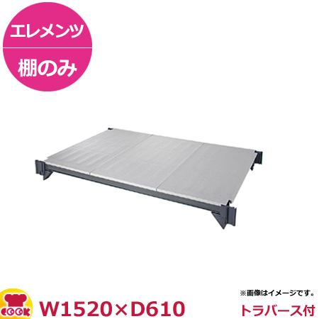 キャンブロ カムシェルビング(エレメンツ)可動式 ソリッド型 シェルフキット 1520×610mm(送料無料 代引不可)