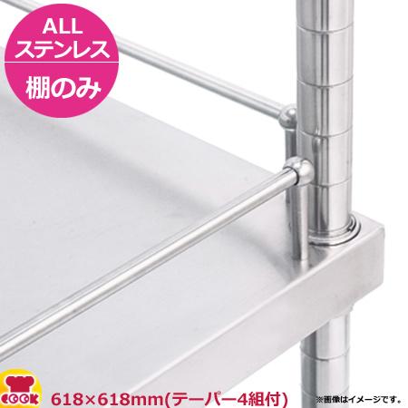 ALLステンレスガード付スーパーソリッドキャニオンシェルフ 棚 W610×D610mm(送料無料、代引不可)