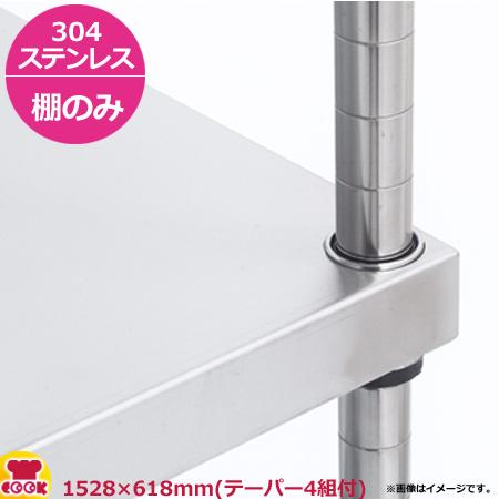 スーパーソリッドキャニオンシェルフ(SSO) 棚 610シリーズ W1520×D610mm(送料無料、代引不可)