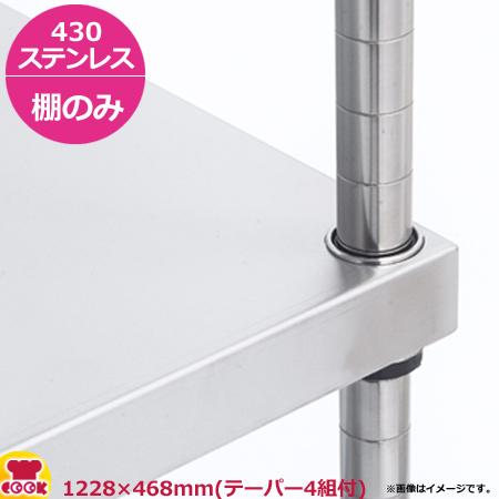 ソリッドキャニオンシェルフ(SO) 棚 460シリーズ W1220×D460mm(送料無料、代引不可)