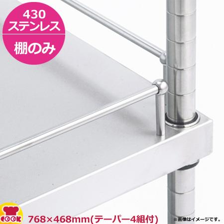 ガード付きソリッドキャニオンシェルフ(GSO) 棚 W760×D460mm(送料無料、代引不可)