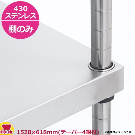 ソリッドキャニオンシェルフ(SO) 棚 610シリーズ W1520×D610mm(送料無料、代引不可)