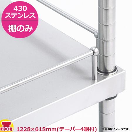 ガード付きソリッドキャニオンシェルフ(GSO) 棚 W1220×D610mm(送料無料、代引不可)