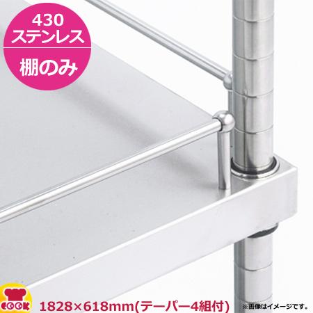 ガード付きソリッドキャニオンシェルフ(GSO) 棚 W1820×D610mm(送料無料、代引不可)
