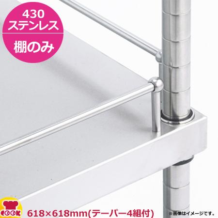ガード付きソリッドキャニオンシェルフ(GSO) 棚 W610×D610mm(送料無料、代引不可)