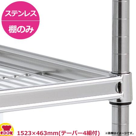 ステンレスサイドアップキャニオンシェルフ逆さ付(SUSR) 棚 W1520×D460mm(送料無料、代引不可)