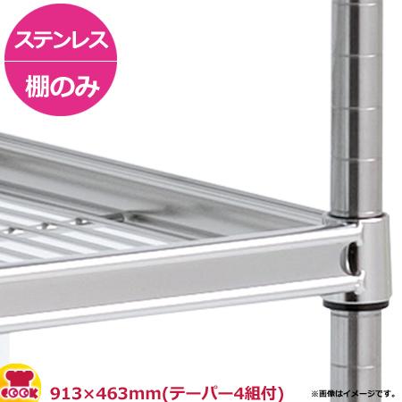ステンレスサイドアップキャニオンシェルフ逆さ付(SUSR) 棚 W910×D460mm(送料無料、代引不可)