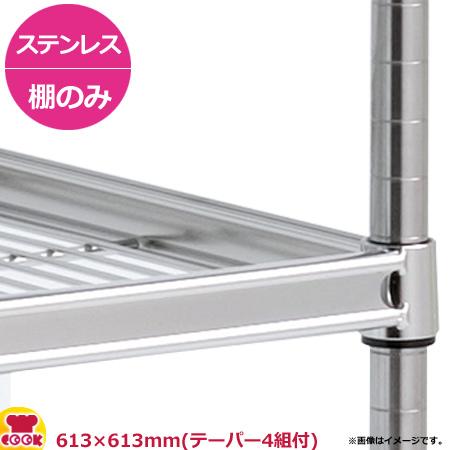 ステンレスサイドアップキャニオンシェルフ逆さ付(SUSR) 棚 W610×D610mm(送料無料、代引不可)