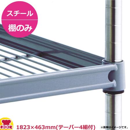 サイドアップキャニオンシェルフ逆さ付(PECR) 棚 W1820×D460mm(送料無料、代引不可)