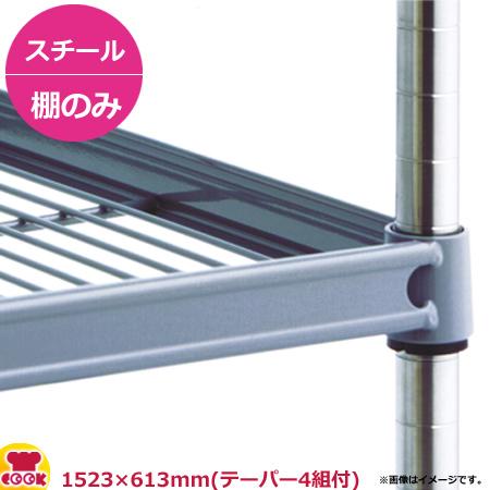 サイドアップキャニオンシェルフ逆さ付(PECR) 棚 W1520×D610mm(送料無料、代引不可)