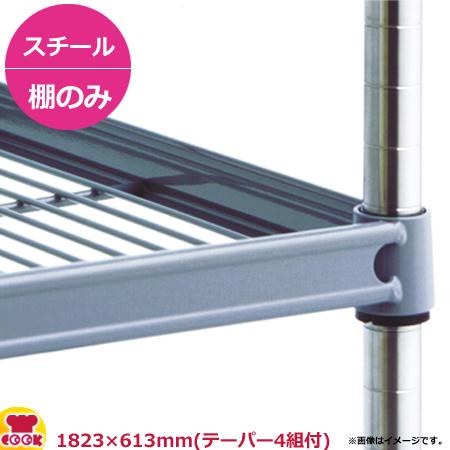 サイドアップキャニオンシェルフ逆さ付(PECR) 棚 W1820×D610mm(送料無料、代引不可)