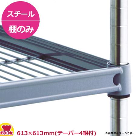 サイドアップキャニオンシェルフ逆さ付(PECR) 棚 W610×D610mm(送料無料、代引不可)