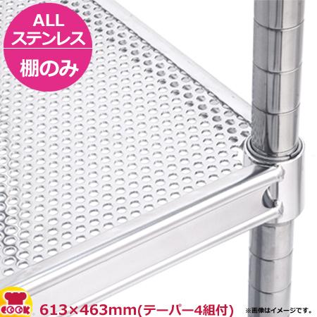 ALLステンレスパンチングキャニオンシェルフ(ASUSP) 棚 W610×D460mm(送料無料、代引不可)