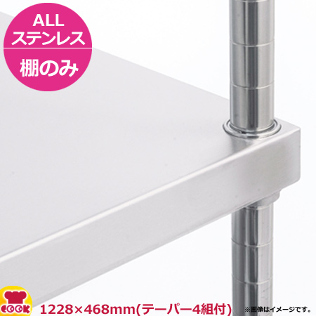 ALLステンレススーパーソリッドキャニオンシェルフ 棚 W1220×D460mm(送料無料、代引不可)