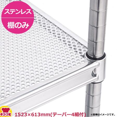 ステンレスパンチングキャニオンシェルフ(SUSP) 棚 W1520×D610mm(送料無料、代引不可)
