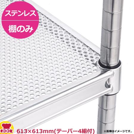 ステンレスパンチングキャニオンシェルフ(SUSP) 棚 W610×D610mm(送料無料、代引不可)