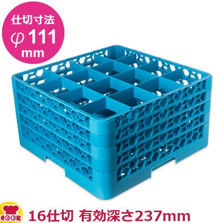 カーライル グラスラック 16仕切 仕切寸法φ111mm 有効深さ237mm オールブルー(送料無料、代引不可)
