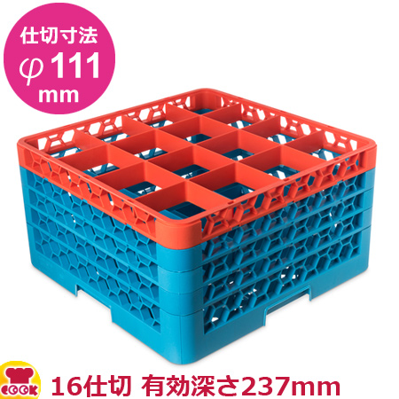 二重壁の強化プラスチックで耐久性のある構造 カーライル グラスラック 商品 16仕切 仕切寸法φ111mm 驚きの価格が実現 有効深さ237mm ブルーオレンジ 代引不可 送料無料