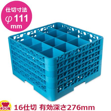 二重壁の強化プラスチックで耐久性のある構造 カーライル グラスラック 優先配送 16仕切 仕切寸法φ111mm 正規品 オールブルー 送料無料 代引不可 有効深さ276mm