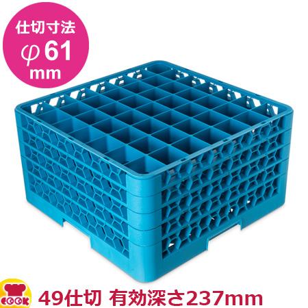 カーライル グラスラック 49仕切 仕切寸法φ61mm 有効深さ237mm オールブルー(送料無料、代引不可)