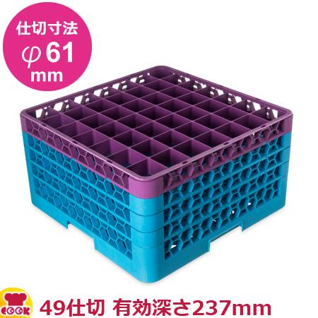 二重壁の強化プラスチックで耐久性のある構造 カーライル グラスラック 49仕切 仕切寸法φ61mm ブルーラベンダー 高級品 有効深さ237mm 送料無料 永遠の定番モデル 代引不可