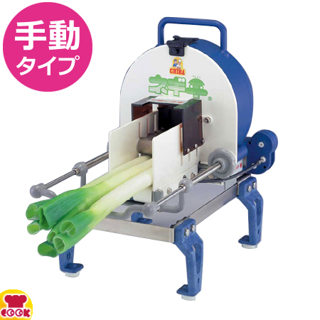 千葉工業所 高機能手動式ネギ切り機 手動ネギ平(送料無料 代引不可)