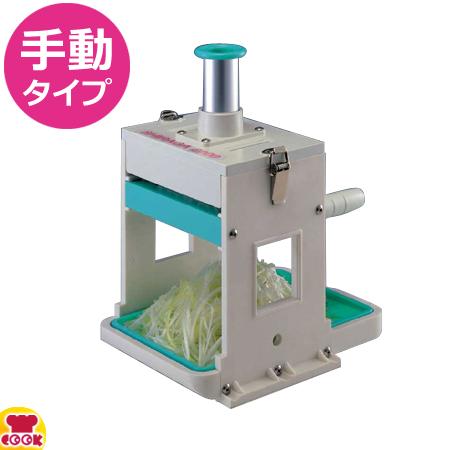 千葉工業所 手動白髪ネギカッター 手動SHIRAGA 2000(芯ありタイプ)(送料無料 代引不可)