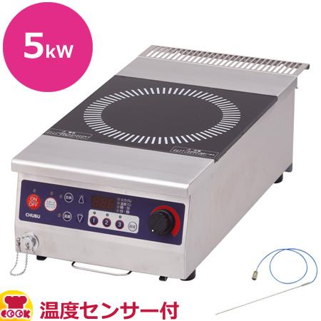 【美品】 温度センサー IH調理器 5kW OTP-12付(送料無料 三相200V ) 間口30cm DD50TAB 中部-キッチン家電