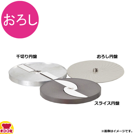 中部 おろし円盤 SS-D100(送料無料 代引不可)