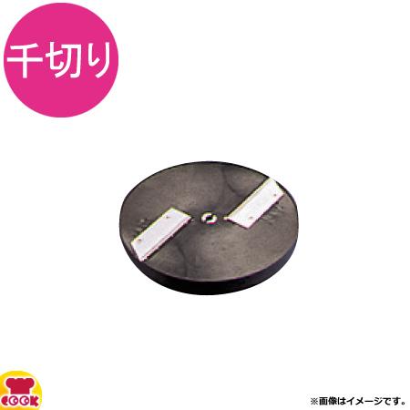 中部 千切り円盤 SS-C3B(送料無料 代引不可)
