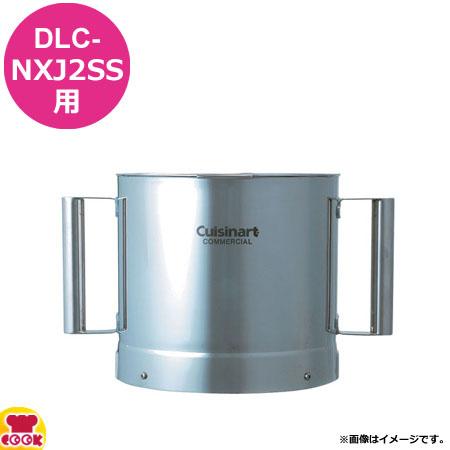 クイジナート DLC-NXJ2SS用部品 ステンレスワークボール DLC-NXWBS(送料無料 代引OK)